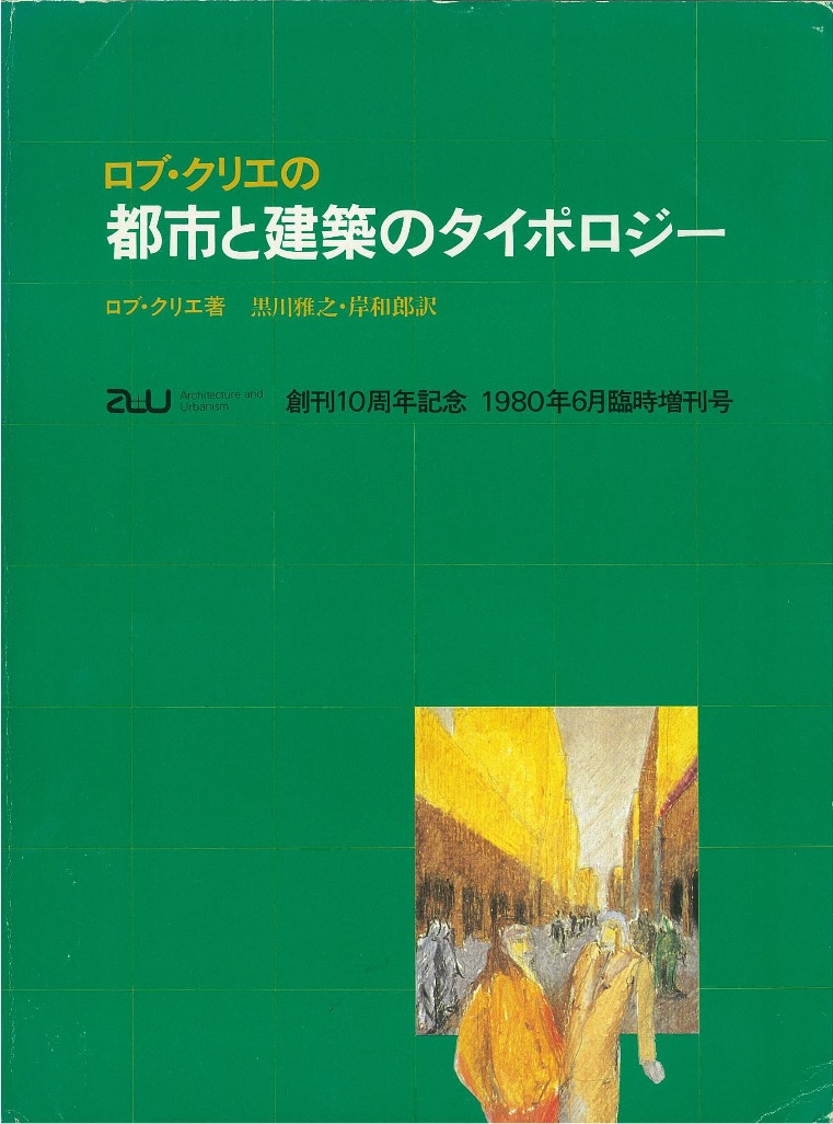 "Cover of the book ""Stadtraum (japanese)"""